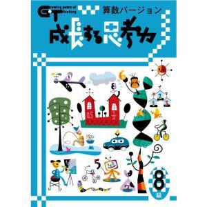 成長する思考力GTシリーズ算数8級  /考える力を育てる教材 小学生 算数|gakurin