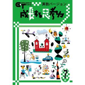 成長する思考力GTシリーズ算数7級  /考える力を育てる教材 小学生 算数|gakurin