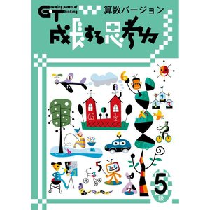 成長する思考力GTシリーズ算数5級  /考える力を育てる教材 小学生 算数|gakurin