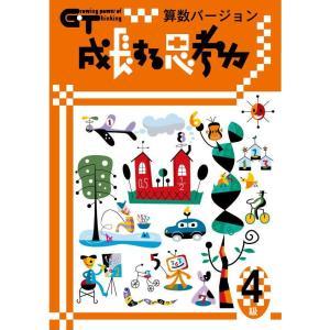 成長する思考力GTシリーズ算数4級  /考える力を育てる教材 小学生 算数|gakurin