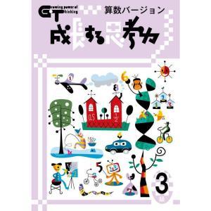 成長する思考力GTシリーズ算数3級  /考える力を育てる教材 小学生 算数|gakurin