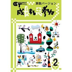 成長する思考力GTシリーズ算数2級  /考える力を育てる教材 小学生 算数|gakurin
