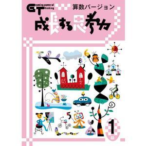成長する思考力GTシリーズ算数1級  /考える力を育てる教材 小学生 算数|gakurin