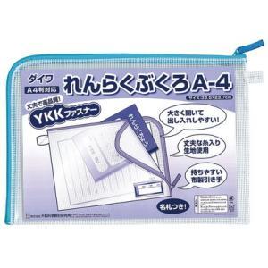 れんらくぶくろ  連絡袋 A4サイズ|gakurin