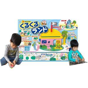 くるくるランド /図工 工作  小学生 gakurin