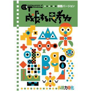 成長する思考力GTシリーズ国語 表現力特化 /表現力を育てる教材 小学生 国語|gakurin