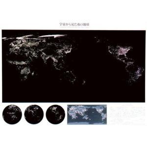 宇宙から見た夜の地球(ポスター) (メーカー取り寄せ10−14日)