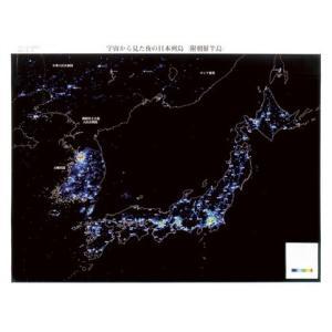 宇宙から見た夜の日本列島(ポスター) (メーカー取り寄せ10−14日)