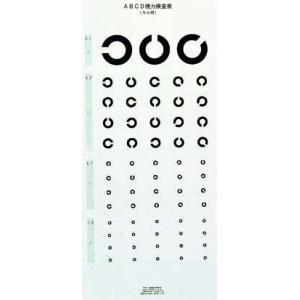 ABCD視力検査表 1枚 大きさ:76(縦)×35(横)cm 検査距離:5m gakurin