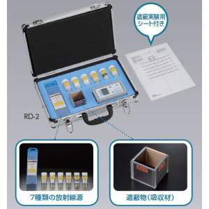 放射線の性質比較実験セット RD-1|gakurin