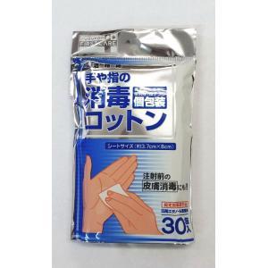 スズラン 手や指の消毒コットン 30包入 指定医薬部外品 アルコール 綿 gakurin