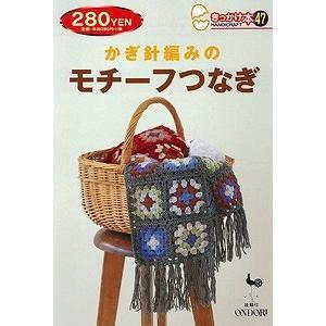 (バーゲンブック) きっかけ本47 かぎ針編みのモチーフつなぎ|gakusan