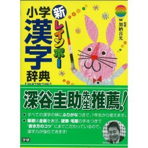 (バーゲンブック) 新レインボー小学漢字辞典 改訂第3版|gakusan