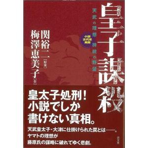 (バーゲンブック) 皇子謀殺-天武の理想持統の野望|gakusan