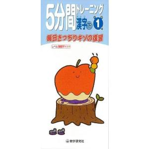 (バーゲンブック) 5分間トレーニング漢字 下 小学1年|gakusan