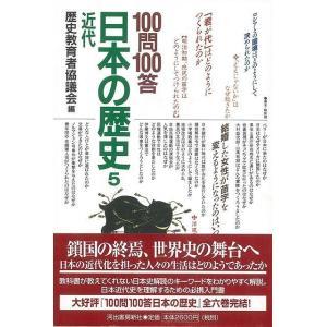 (バーゲンブック) 100問100答日本の歴史5 近代|gakusan
