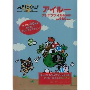 (バーゲンブック) アイルークリアファイルBOOK|gakusan