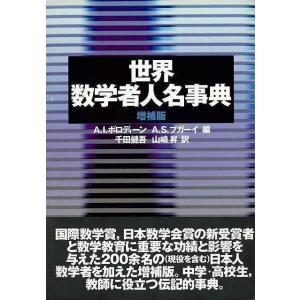 (バーゲンブック) 世界数学者人名事典 増補版|gakusan