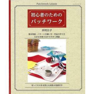 (バーゲンブック) 初心者のためのパッチワーク|gakusan