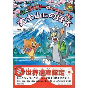 (バーゲンブック) 富士山にのぼる-トムとジェリーのたびのえほん日本|gakusan