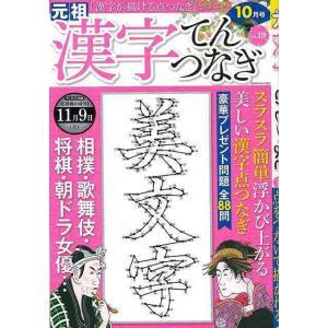 (バーゲンブック) 漢字てんつなぎ Vol.19|gakusan