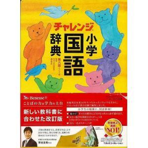(バーゲンブック) コンパクト版 小学国語辞典 第六版 チャレンジ|gakusan