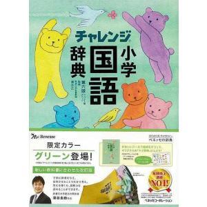 (バーゲンブック) コンパクト版 小学国語辞典 グリーン 第六版 チャレンジ|gakusan