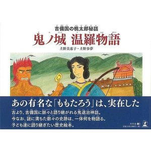 (バーゲンブック) 鬼ノ城温羅物語-吉備国の桃太郎秘話|gakusan