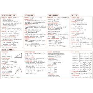 下敷き(定理と公式:数学)|gakusan