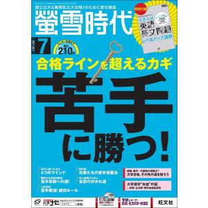螢雪時代 2017年7月号 gakusan