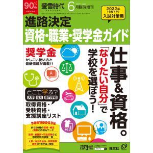 螢雪時代 2021年6月臨時増刊 2022年(令和4年)入試対策用 進路決定 資格・職業・奨学金ガイド|gakusan