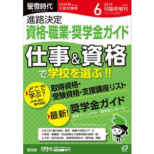 螢雪時代 2019年6月臨時増刊 2020年(令和2年)入試対策用 進路決定 資格・検定・奨学金ガイド|gakusan