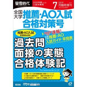 螢雪時代 2019年7月臨時増刊 2020年度(令和2年度)入試対策用 全国大学 推薦・AO入試 合格対策号 gakusan