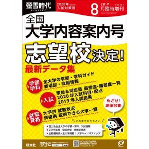 螢雪時代 2019年8月臨時増刊 2020年(令和2年)入試対策用 全国大学内容案内号 gakusan