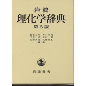 岩波 理化学辞典 第5版|gakusan