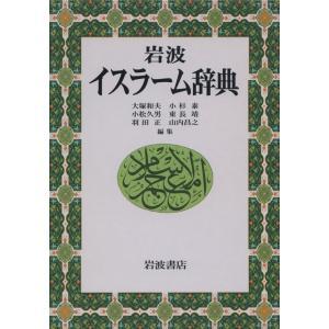 岩波 イスラーム辞典