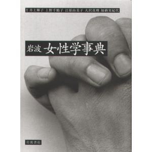 岩波 女性学事典|gakusan