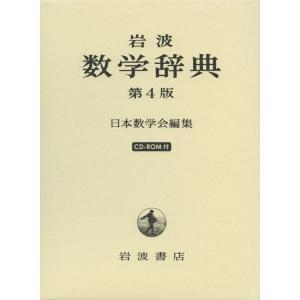 岩波 数学辞典 第4版 CD-ROM付|gakusan