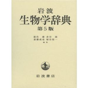 岩波 生物学辞典 第5版|gakusan