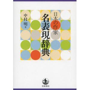 日本の作家 名表現辞典 gakusan
