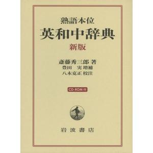 熟語本位 英和中辞典 新版|gakusan