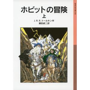 岩波少年文庫 ホビットの冒険 上(新版)  ISBN10:4-00-114058-6 ISBN13:...