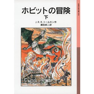岩波少年文庫 ホビットの冒険 下(新版)  ISBN10:4-00-114059-4 ISBN13:...