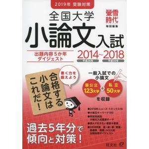 螢雪時代特別編集 2019年受験対策 全国大学 小論文入試 2014〜2018