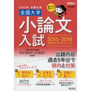 螢雪時代特別編集 2020年受験対策 全国大学 小論文入試 2015〜2019|gakusan