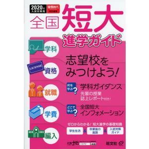 螢雪時代特別編集 2020年入試対策用 全国 短大 進学ガイド gakusan