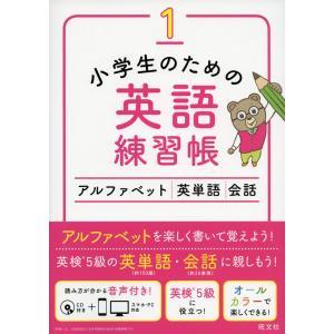 小学生のための英語練習帳 1 アルファベット・英単語・会話  ISBN10:4-01-010010-...