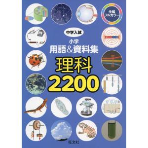 中学入試 小学 用語&資料集 理科 2200|gakusan