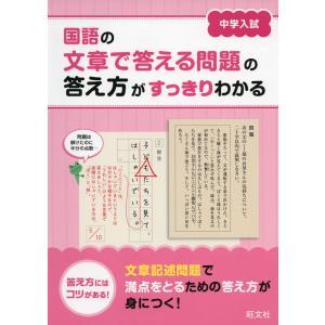 中学入試 国語の文章で答える問題の答え方がすっきりわかる gakusan