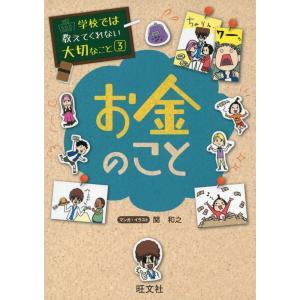 学校では教えてくれない大切なこと[3] お金のこと|gakusan